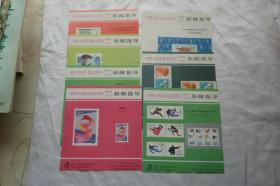 新邮报导1990年12、13、14、15、16、17、19(7张)看描述