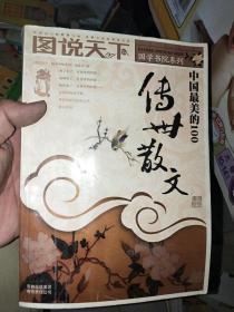 中国最美的100传世散文