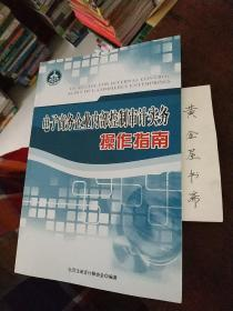电子商务企业内部控制审计实务操作指南