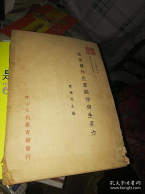 广东农村生产关系与生产力(初版)民国24年有个人签名