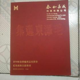 泰和拍卖图录  毛泽东选集  2018年秋季   拍卖时间2018年12月5号 北京