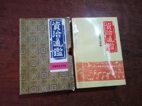 【资治通鉴 故事精选连环画 1991年一版一印,带函套