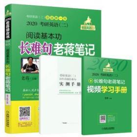 2020考研英语(二)高分阅读老蒋80篇 第6版( MBA、MPA、MPAcc等全部专业学位英语二考生)