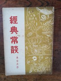 民国新文学 文光书店《经典常谈》
