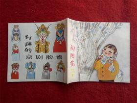 怀旧收藏杂志《向阳花》1985年第3期河南少年儿童出版社