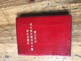 3045:《中国共产党第十次全国代表大会文件汇编》有江青,等图像