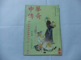 中华传奇 2005年第11期