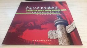 中国公共卫生的典范:中国消除淋巴丝虫病纪实:the history of lymphatic filariasis elimination in China 彩色画册