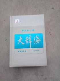 大辞海30  医药科学卷.