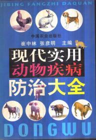 现代实用动物疾病防治大全