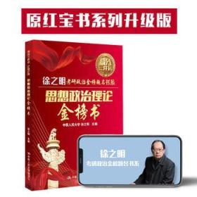 2020考研政治徐之明金榜书思想政治理论金榜书(原红宝书)
