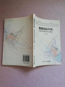 超越国际关系:国际关系理论的文化解读【实物拍图】