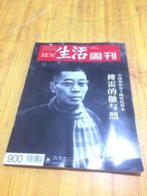 三联生活周刊总第900期 傅雷的傲与烈