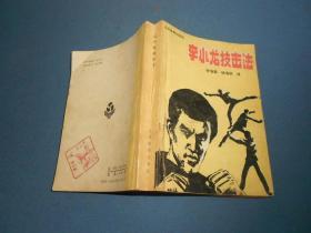 李小龙技击法-88年一版一印