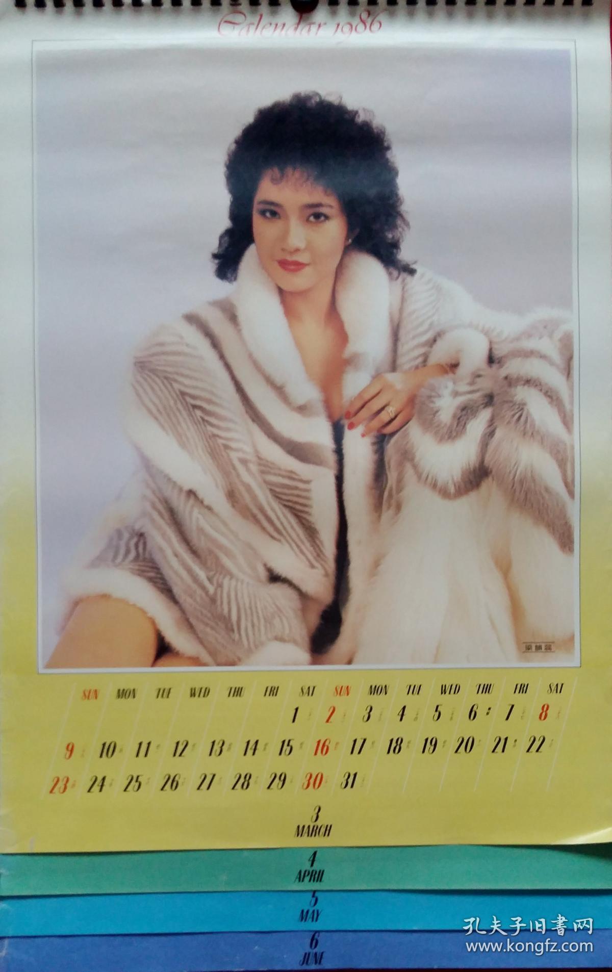 挂历1986年 香港影星 13全 [蓝洁瑛 徐小凤 梁韵蕊