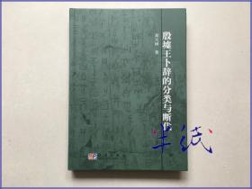 殷墟王卜辞的分类与断代 1988年初版精装仅印1200册