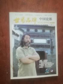 【世界品牌 中国瓷都 2011年第一期 (总第一期 创刊号)铜版彩印