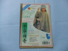 中华传奇 1996年第2期