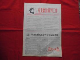 黑龙江日报===原版老报纸===1968年1月17日===4版全。毛主席论报刊工作。