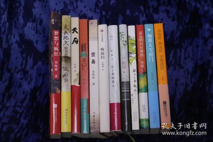 (签名本合集)龙应台、严歌苓、李敬泽等作家签名本12册,签名永久保真