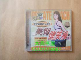 减肥美体私人教练美臀健美操 VCD