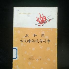 《义和团在天津的反帝斗争》1973年天津人民出版社