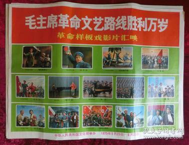 1开电影海报:毛主席革命文艺路线胜利万岁革命样板戏影片汇映