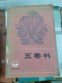 五卷书(81年初版)