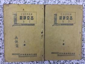 铜版精印详订《古文评注全集》上下册