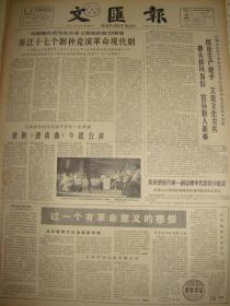 《文汇报》【浙江十七个剧种竞演革命现代剧;毛主席三本著作在锡兰出版;一万二千吨水压机是怎样制造出来的】
