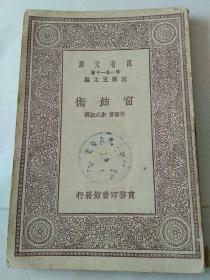 民国旧书  万有文库:窗饰术.