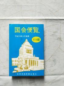 国会便览 平成15年8月新版