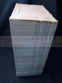 私藏好品 《1660 旧唐书》 百衲本二十四史 1936年商务印书馆上海涵芬楼据宋刊本及明嘉靖本影印 白纸三十六册全