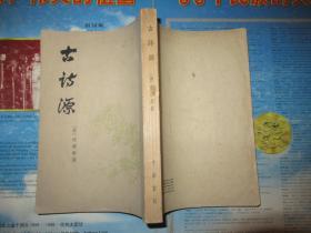 古诗源 中华书局