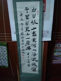 尹維鈞書法(已裝裱)