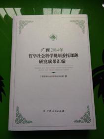 广西2014年哲学社会科学规划委托课题研究成果汇编