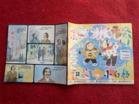 怀旧收藏杂志《小白杨》1985年第2期甘肃人民出版社