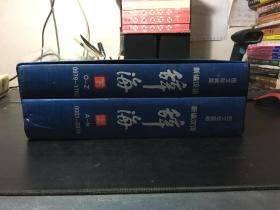新编汉语辞海:图文珍藏版(上下)