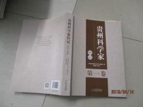 贵州科学家传记  第一卷   30-5