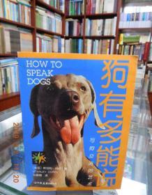 狗有多能说:如何掌握人狗交流