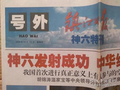 号外:镇江日报,神州六号发射,2005年10月13日