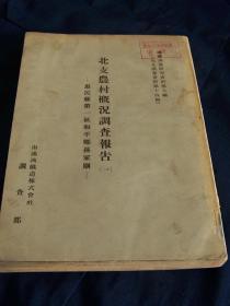 北支农村概况调査报告 恵民県第一区和平郷孙家庙    1940年出版 日文