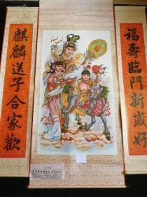 年画画轴:福寿临门(含对联一副)