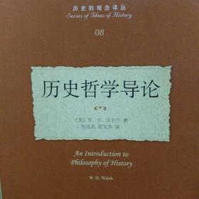 历史哲学导论:An Introduction to Philosophy of History