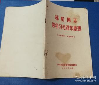 林彪同志谈学习毛泽东思想