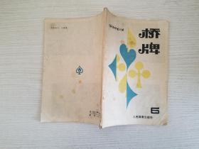 桥牌6【实物拍图  品相自鉴】