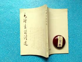【毛泽东诗词选】竖排,邓小平题写书名,附:毛泽东照片@人民文学出版社1986年印刷