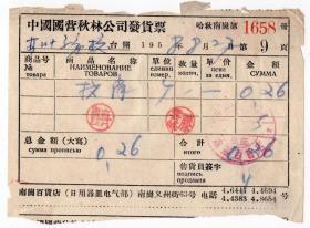 50年代发票单据-----1958年8月