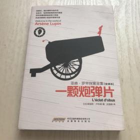 亚森·罗苹探案全集:一颗炮弹片(全译本)