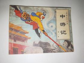 中游记(西游记续篇)第一册